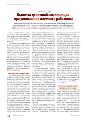 Иск по защите прав потребителе о расторжении договора подряда