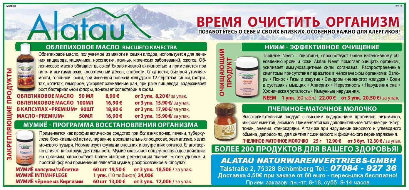 Лекарство для очищения крови